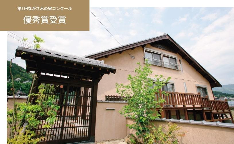 長崎の自然の恵みを大切にしながら人の健康に優しい木の家