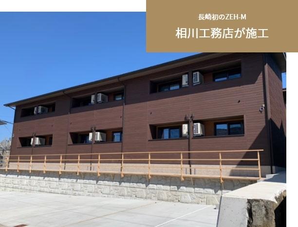 ZEH-M(ゼッチ・マンション)<長崎初のZEH-M(ゼッチ・マンション)を相川工務店が施工>